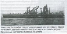 В 1920 году после откачки воды выгоревший корпус судна был отбуксирован в порт Байкал, где простоял как минимум до 1926 года, после этого был порезан на метал, есть вероятность что нижняя часть корпуса до сих пор находится на дне озера в устье реки Ангара..
